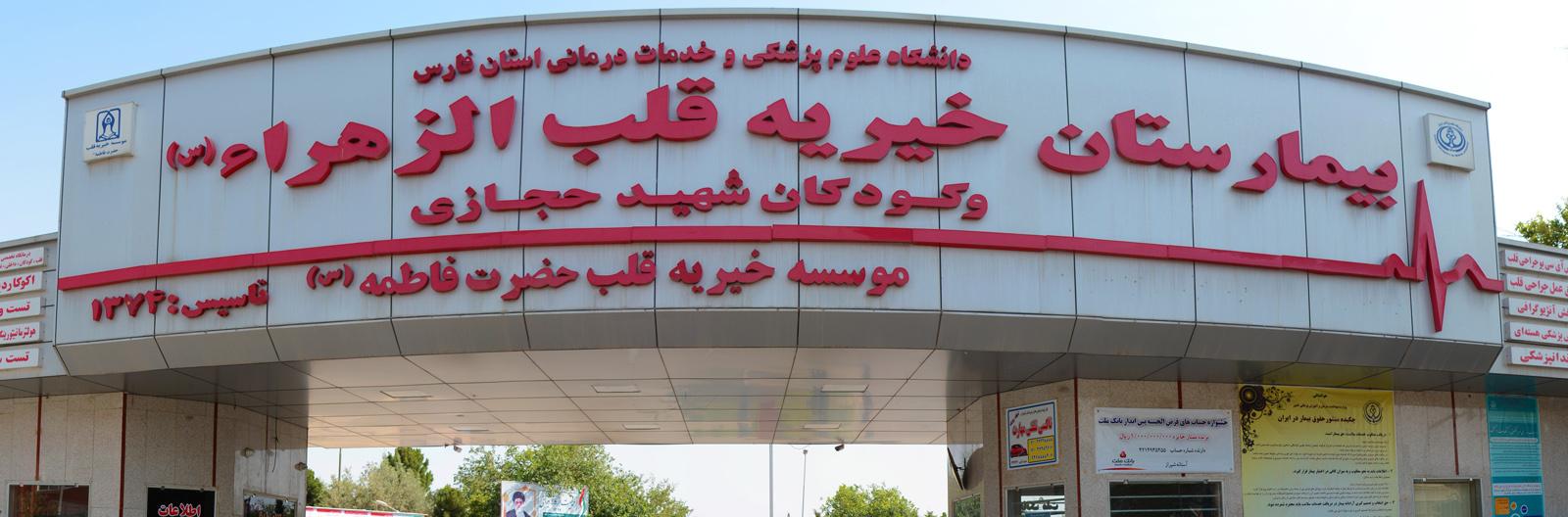 بیمارستان خیریه قلب الزهراء س و کودکان شهید حجازی